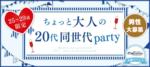 【八丁堀・紙屋町の恋活パーティー】街コンジャパン主催 2018年3月24日