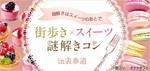 【表参道の体験コン・アクティビティー】街コンダイヤモンド主催 2018年5月24日