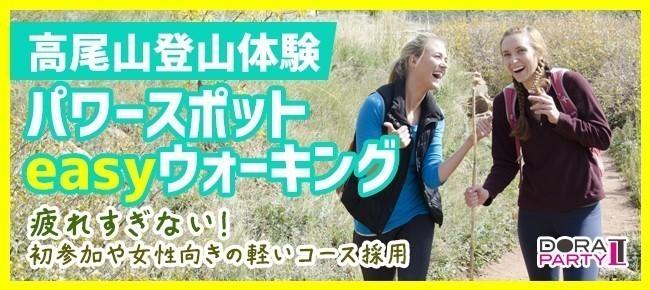 3/21(祝)初心者や女性向けの疲れすぎない登山体験!パワースポット×高尾山easyウォーキングコン