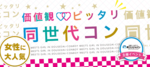 【天神の恋活パーティー】街コンジャパン主催 2018年4月1日