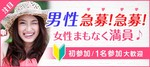 【すすきのの恋活パーティー】街コンダイヤモンド主催 2018年5月21日