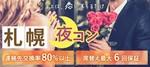 【すすきのの恋活パーティー】街コンダイヤモンド主催 2018年5月30日