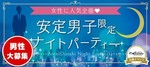 【銀座の恋活パーティー】街コンジャパン主催 2018年3月17日