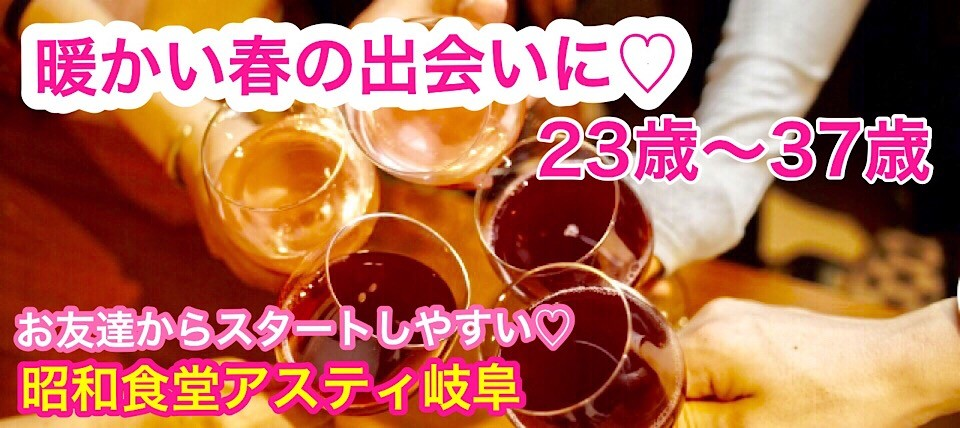 【岐阜のプチ街コン】COCO愛パーティー主催 2018年3月31日