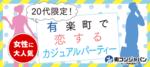 【有楽町の恋活パーティー】街コンジャパン主催 2018年3月17日