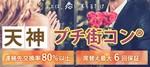【天神の恋活パーティー】街コンダイヤモンド主催 2018年5月6日