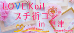 【草津の恋活パーティー】スマートパーティー主催 2018年4月22日