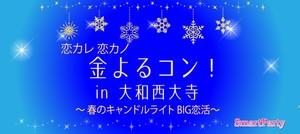 【奈良の恋活パーティー】スマートパーティー主催 2018年4月27日
