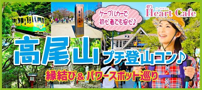 【八王子のプチ街コン】株式会社ハートカフェ主催 2018年3月25日