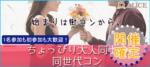 【名駅の恋活パーティー】街コンALICE主催 2018年4月21日