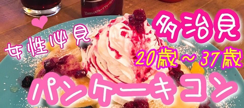 【多治見】一緒にパンケーキをデコレーション♡連絡先の交換自由♡パンケーキコン♡