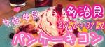 【岐阜県その他のプチ街コン】COCO愛パーティー主催 2018年3月25日