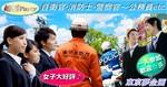 【銀座の婚活パーティー・お見合いパーティー】東京夢企画主催 2018年4月19日