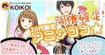 【梅田のプチ街コン】株式会社KOIKOI主催 2018年3月23日