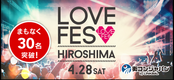 LOVE FES HIROSHIMA 第6弾!