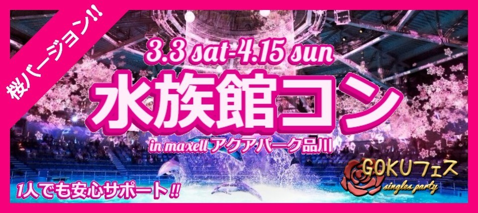 【品川のプチ街コン】GOKUフェスジャパン主催 2018年4月6日