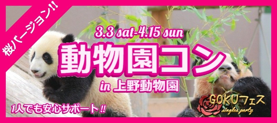【東京】★4/4(水)★1人でも参加しやすくカップル率が高いと話題☆連絡先交換率80%以上☆上野駅徒歩3分♪上野動物園で開催!恋する動物園デートでゆっくりとお互いのことがわかるデートコン♡