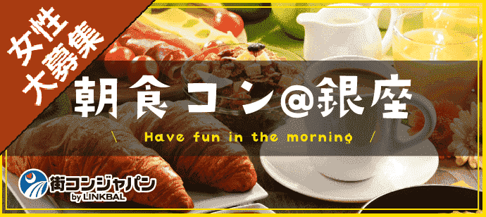 【銀座のプチ街コン】街コンジャパン主催 2018年3月25日