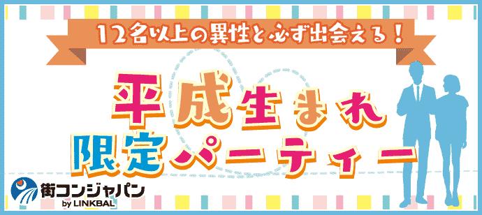 【名駅の恋活パーティー】街コンジャパン主催 2018年4月16日