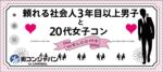 【銀座の恋活パーティー】街コンジャパン主催 2018年3月24日