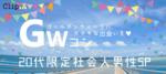 【岡山駅周辺の恋活パーティー】株式会社Vステーション主催 2018年5月3日
