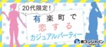 【有楽町の恋活パーティー】街コンジャパン主催 2018年3月21日