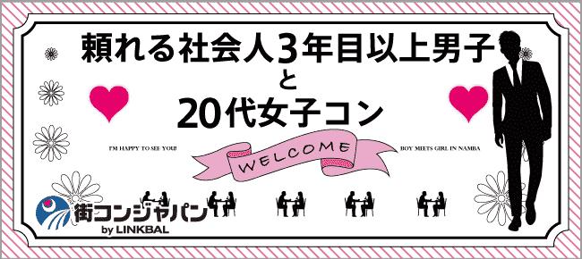 【銀座の恋活パーティー】街コンジャパン主催 2018年3月21日