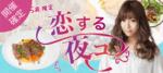 【草津の恋活パーティー】名古屋東海街コン主催 2018年4月20日