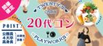 【沼津の恋活パーティー】名古屋東海街コン主催 2018年4月21日