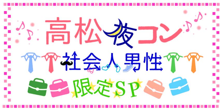 【高松のプチ街コン】株式会社Vステーション主催 2018年5月18日