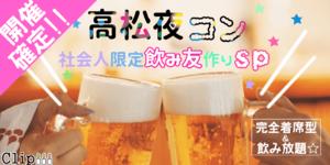【高松の恋活パーティー】株式会社Vステーション主催 2018年5月25日