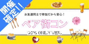 【高松の恋活パーティー】株式会社Vステーション主催 2018年5月27日