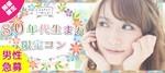 【新潟の恋活パーティー】名古屋東海街コン主催 2018年4月21日