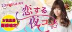 【四日市の恋活パーティー】名古屋東海街コン主催 2018年4月21日