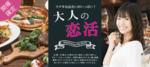 【津の恋活パーティー】名古屋東海街コン主催 2018年4月21日