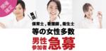 【栄の恋活パーティー】名古屋東海街コン主催 2018年4月21日