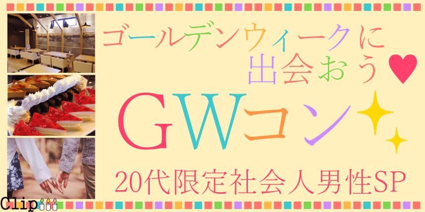 ゴールデンウィークに出会お☆GWコン!~20代限定社会人男性SP~★金沢★