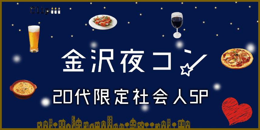 金沢夜コン ~20代限定社会人男性SP~