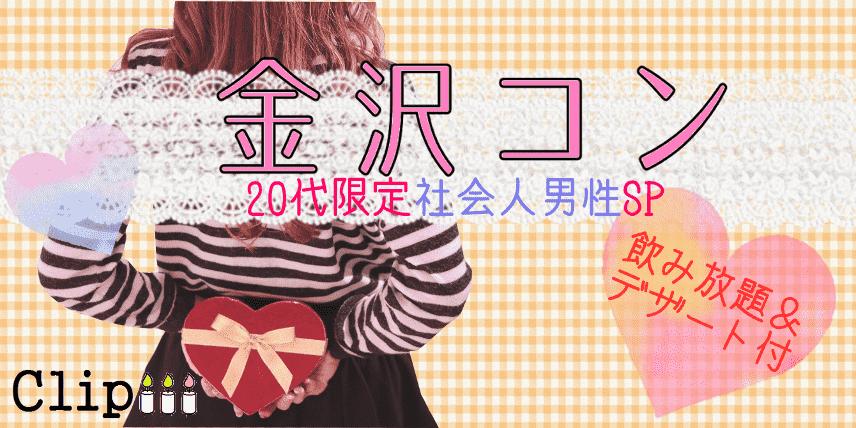 金沢コン ~20代限定社会人男性SP~