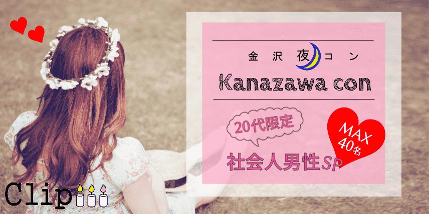 金沢夜コン~20代限定社会人男性SP~