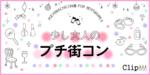 【高知のプチ街コン】株式会社Vステーション主催 2018年5月20日