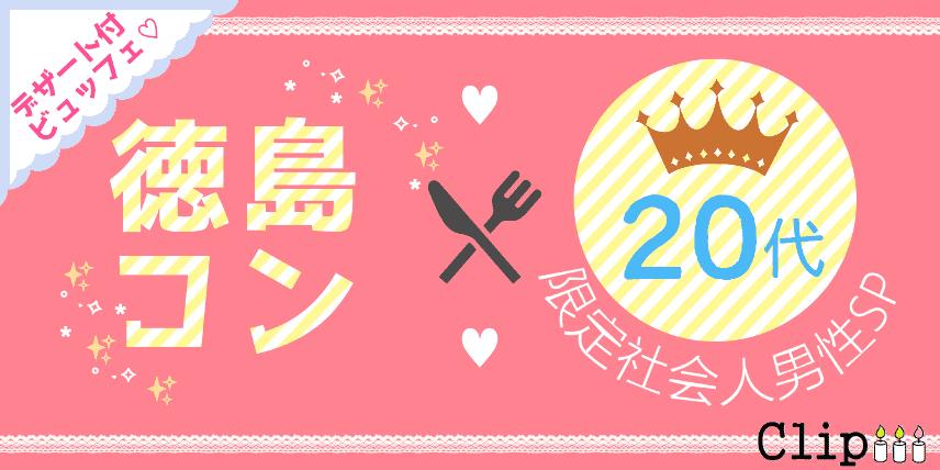 【徳島のプチ街コン】株式会社Vステーション主催 2018年5月12日