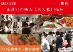 【銀座の恋活パーティー】株式会社Rooters主催 2018年3月17日
