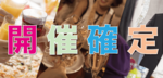 【天神の恋活パーティー】名古屋東海街コン主催 2018年4月21日