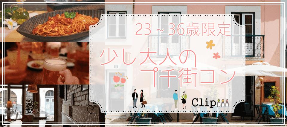 【徳島のプチ街コン】株式会社Vステーション主催 2018年5月27日