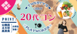 【岐阜の恋活パーティー】名古屋東海街コン主催 2018年4月22日
