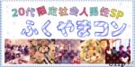 【福山の恋活パーティー】株式会社Vステーション主催 2018年5月27日