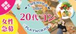 【浜松の恋活パーティー】名古屋東海街コン主催 2018年4月22日