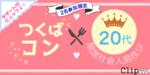 【茨城県その他の恋活パーティー】株式会社Vステーション主催 2018年5月27日