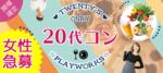 【福山の恋活パーティー】名古屋東海街コン主催 2018年4月22日
